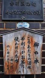 柳の水 入口.jpg