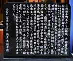柳の水 石碑.jpg