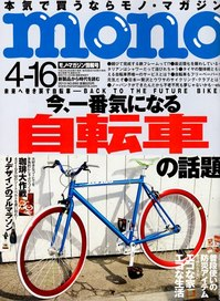 mono03.jpg