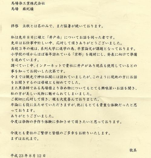 手紙10.jpg