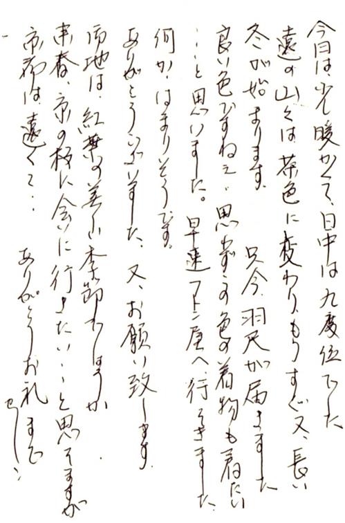手紙14.jpg
