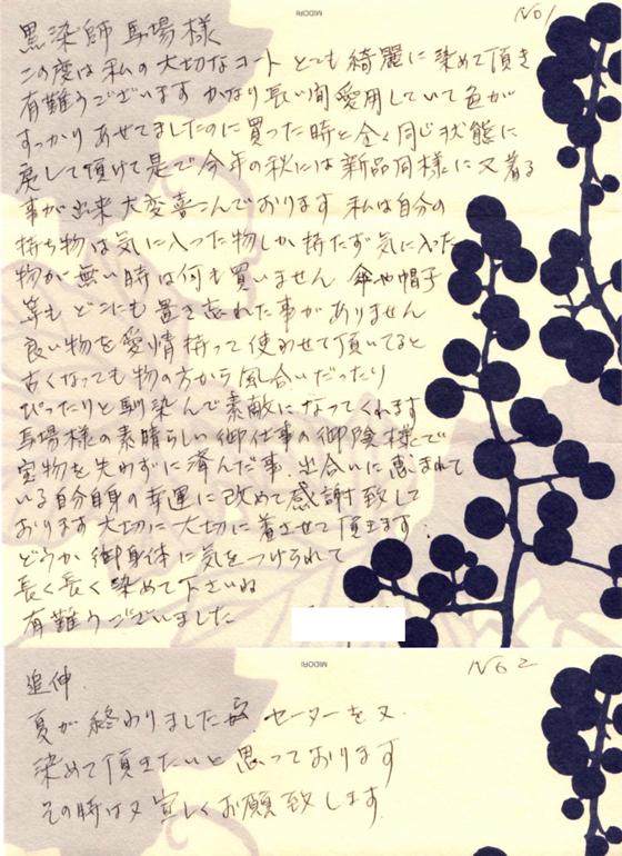 手紙23.jpg