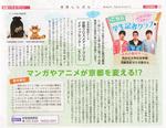 20140801号 京都市民新聞.jpg