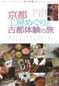 京都工房めぐりと古都体験の旅(メイツ出版)