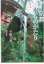 京都 水ものがたり
