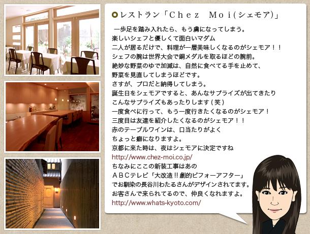 レストラン「Chez Moi(シェモア)」