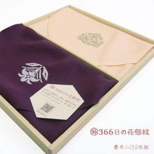 【桐箱入り】 【名入れ代込】366日の花個紋入り絹袱紗 慶弔袱紗2枚組