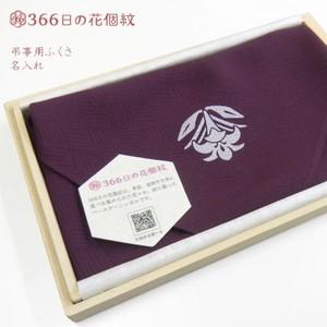 【桐箱入り】【名入れ代込】 366日の花個紋入り絹袱紗