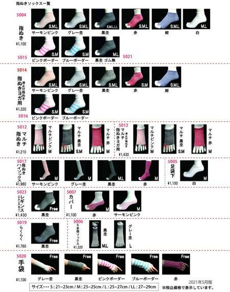 バンブー健康指ぬきソックス・ヨガ用(マルチ3色)