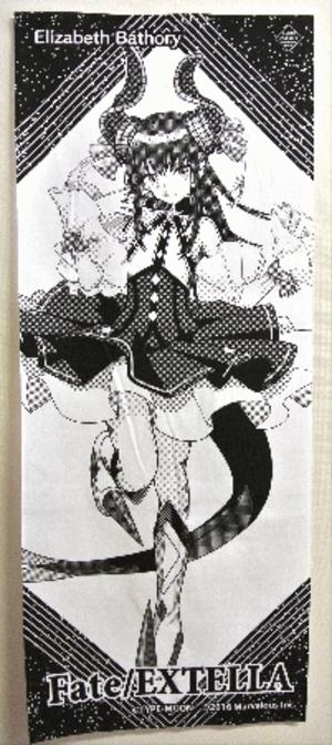 Fate/EXTELLA エリザベート=バートリーてぬぐい