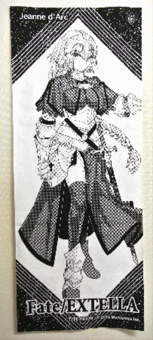 Fate/EXTELLA ジャンヌ・ダルクてぬぐい